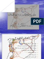 مشروع gis وزارة المواصلات