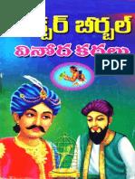 Akbar Beerbal VinodaKadhalu