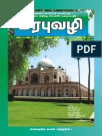 Marabhuvazhi July 2015