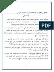 حقائق و أرقام عن الصفحات الرسمية للسيسي