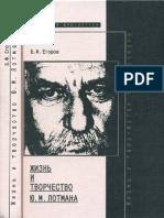 Егоров Б.Ф. - Жизнь и творчество Ю. М. Лотмана