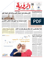 Alroya Newspaper 08-07-2015