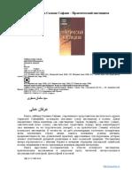 Sayyid Salman Safavi Praktichesky Mistitsizm