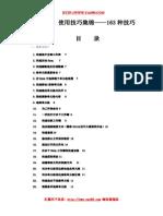 Excel最常用的使用技巧大全(超全).pdf