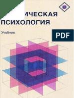 _Аминов И.И., Юридическая Психология