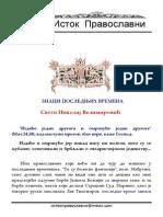 Знаци Краја Времена Николај Велимировић