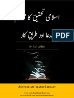 اسلامی تحقیق کا مفہوم مدعا اور طریقِ کار (Research Methodology) || Australian Islamic Library || www.australianislamiclibrary.org