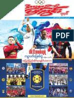 Sports View(Vol 4,No 27)