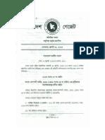 Bank Company Act (Amended) 2013.pdf