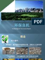 huanbaoliangji project