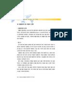 12ADB프로젝트수주가이드3