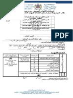 طلب الترشيح لاجتياز امتحان الكفاءة المهنية 2015