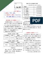 号外 高校入試2015 007 ◎高校受験に伴う学費等について ◎三者面談と志望校について