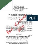 تعليمات رقم 1 لسنة 2010