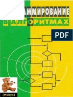 Окулов С.М._Программирование в Алгоритмах