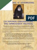 ΑΓ. ΠΑΪΣΙΟΣ και ΟΙΚΟΥΜΕΝΙΣΜΟΣ.pdf