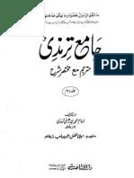 Jame Tirmidhi 2of2 Translation by Sheikh Fazal Ahmad