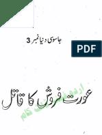 Jasoosi Duniya No. 3 - Aurat Farosh Ka Qatil (the Killer of Trader)