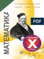 X_Matematica (in Limba Rusa)