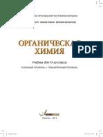 XI_Chimia (in Limba Rusa)