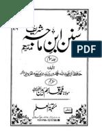 Sunan Ibn e Maja 3of3 Translated by Sheikh Muhammad Qasim Ameen