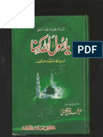 YaRasoolAllahAhleSunnatKiPehchanPart1_text.pdf