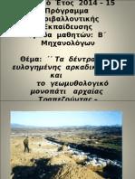 Τα  δέντρα  της  ευλογημένης  αρκαδικής  γης  και                το  γεωμυθολογικό  μονοπάτι   αρχαίας  Τραπεζούντας – Λυκόσουρας