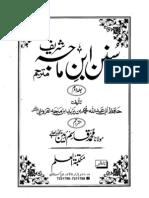 Sunan Ibn e Maja 2of3 Translated by Sheikh Muhammad Qasim Ameen
