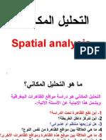 التحليل المكاني
