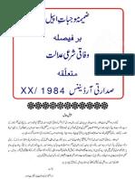 Zameema bur moajabaat-e-Appeal (Urdu) ضمیمہ موجبات اپیل
