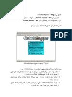 خطوات عمل البرنامج Global mapper
