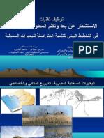 توظيف تقنيات الاستشعار عن بعد ونظم المعلومات الجغرافية في التخطيط البيئي للتنمية المتواصلة للبحيرات الساحلية