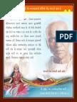 2savadhyayni Drastrye Ek Aadarsh Granth