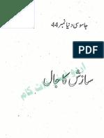 Jasoosi Duniya No. 44 - Saazish Ka Jaal (the Conspiracy Trap)