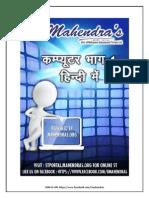 Computer Part 1 Hindi