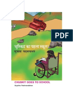 Chus Kit Hindi