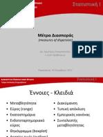 Μέτρα Διασποράς(Measures of Dispersion)