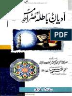 Adyaan e Batilah or Siraat e Mustaqeem