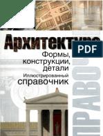 Э.Уайт, Б.Робертсон - Архитектура - Формы, конструкции, детали