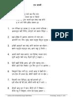 Hindi Script Datta Bavanni