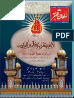 Mahnama Sultan ul Faqr Lahore July 2015