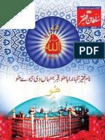 Mahnama Sultan Ul Faqr Lahore April 2015