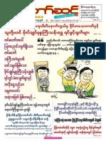 Myanmar Than Taw Sint Vol 4 No 18.pdf