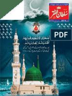 Mahnama Sultan Ul Faqr Lahore July 2014