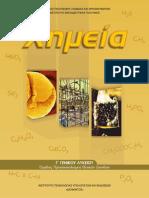 Σχολικό Βιβλίο Χημείας Γ Λυκείου 2015