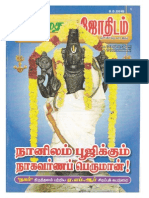 Sri Nagavarna Perumal