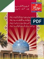 Mahnama Sultan ul Faqr Lahore February 2013