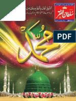 Mahnama Sultan ul Faqr Lahore January 2013