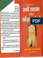 सच्ची रामायण by पेरियार & ललई सिंह यादव signed