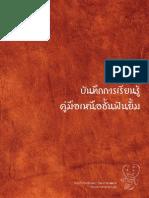 Diary Funyim New.pdf